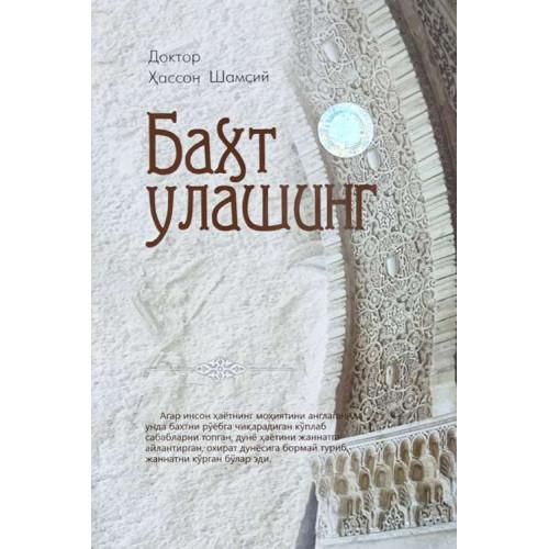Baxt ulashing