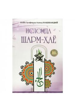 Islomda sharm-hayo