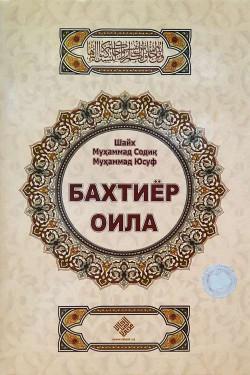 Baxtiyor oila